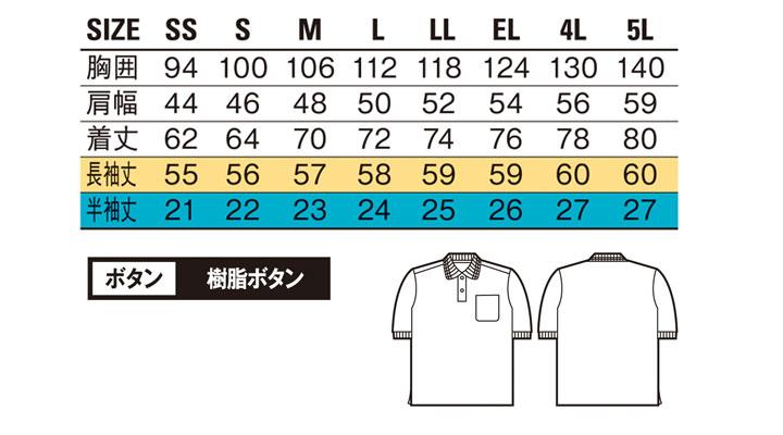 JC-47614 吸汗速乾半袖ポロシャツ サイズ一覧
