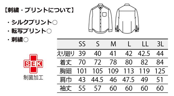 CK-OV2501 シャツ(男女兼用・長袖) ボタンダウン トップス サイズ一覧