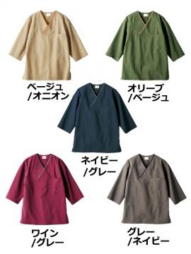 OV6502 プルオーバー(男女兼用・7分袖) カラー一覧
