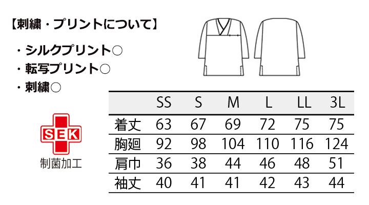 OV6502 プルオーバー(男女兼用・7分袖) サイズ一覧