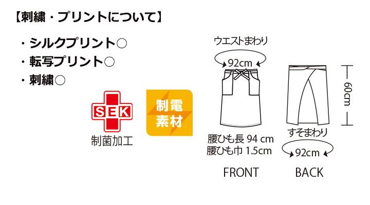 OV5003 サロンエプロン(男女兼用) サイズ一覧