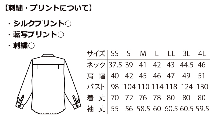 ARB-EP8354 シャツ(男女兼用・長袖) サイズ表