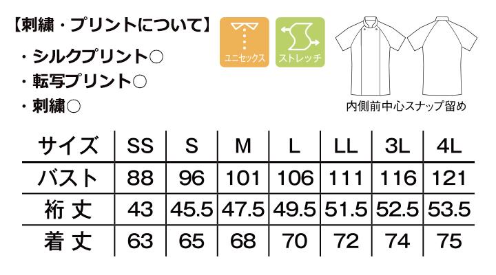 BM-FB4550U ユニセックスニットコックシャツ サイズ表