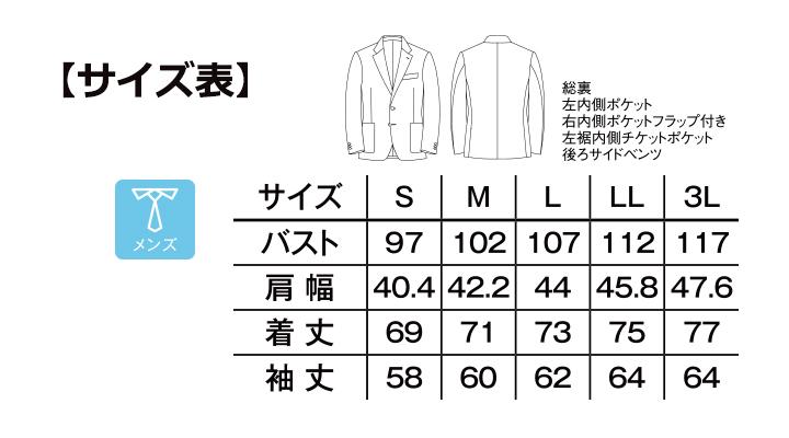 FJ0024M メンズハリスツイードジャケット サイズ表