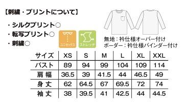 BM-LCT29002 T-シャツ サイズ表