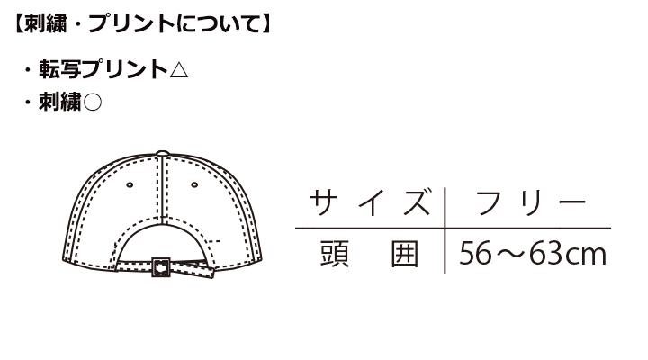 ARB-AS8410 キャップ(男女兼用) サイズ表