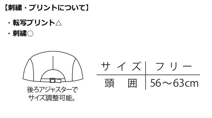ARB-AS8322 ハンチング(男女兼用) サイズ表