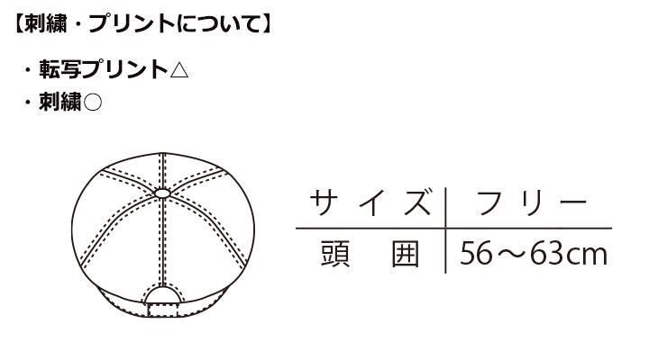 ARB-AS8323 キャスケット(男女兼用) サイズ表