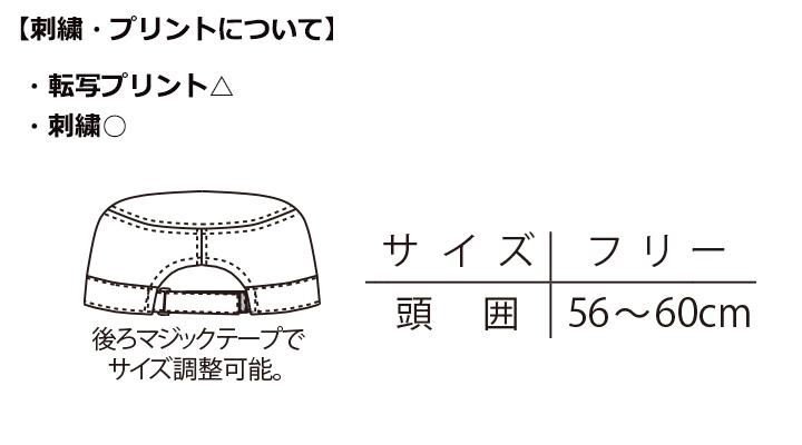 ARB-AS8327 キャップ(男女兼用) サイズ表