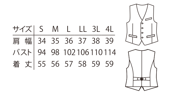ARB-KM8381 ベスト(メンズ) サイズ表