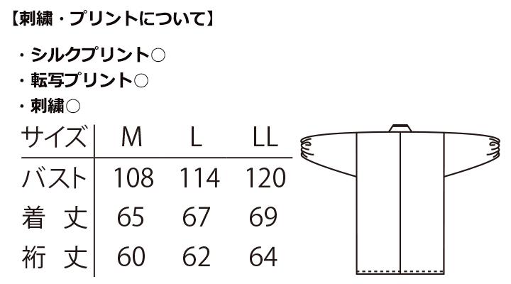 ARB-K8406 作務衣(レディース) サイズ表