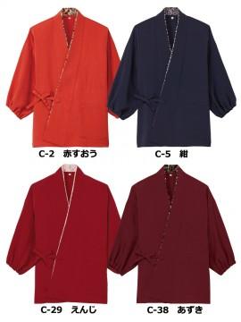 ARB-K8406 作務衣(レディース) カラー一覧