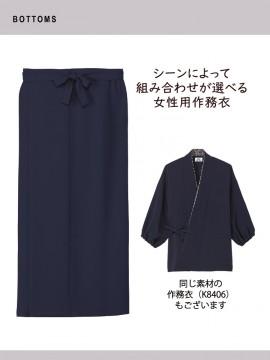 ARB-K8407 スカート 機能1