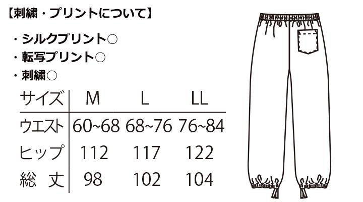 ARB-K8408 和風パンツ(レディース) サイズ表