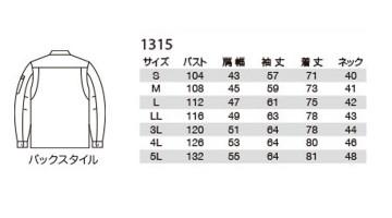 1315 長袖シャツ サイズ表