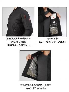5260 フライト防寒ジャケット(ユニセックス) 詳細