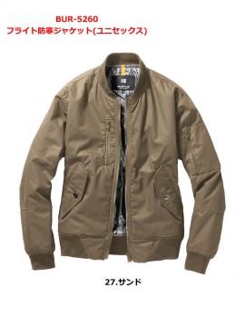 5260 フライト防寒ジャケット(ユニセックス) サンド