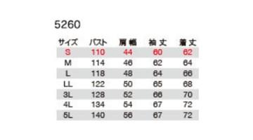 5260 フライト防寒ジャケット(ユニセックス) サイズ表