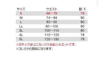 7512 防風カーゴパンツ(ユニセックス) サイズ表