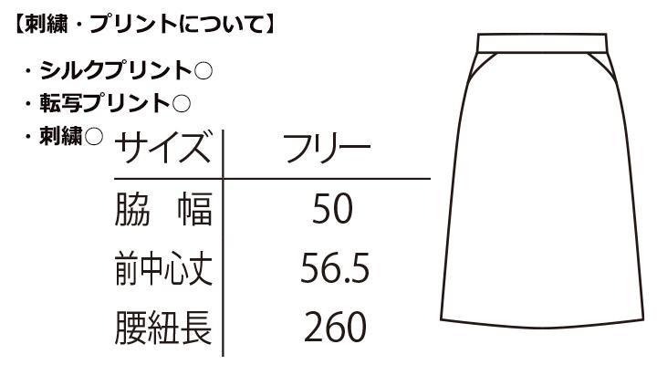 ARB-K8409 エプロン(男女兼用) サイズ表