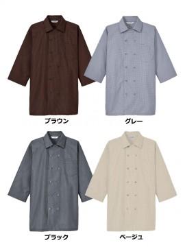 ARB-AS8321 コックシャツ(男女兼用・七分袖) ユニセックス カラー一覧
