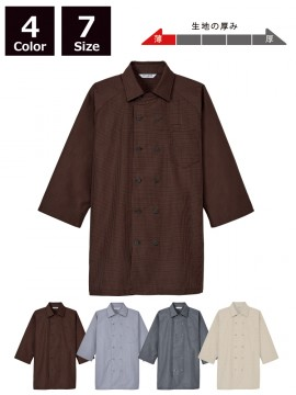ARB-AS8321 コックシャツ(男女兼用・七分袖)