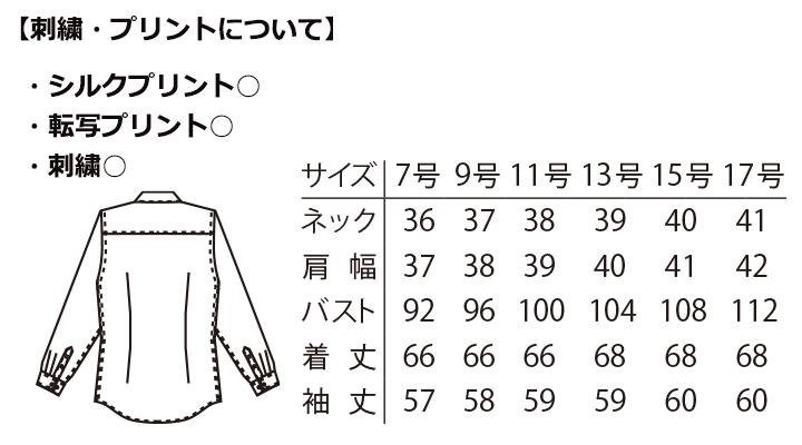 ARB-KM8376 ワイドカラーシャツ(レディース・長袖) サイズ表