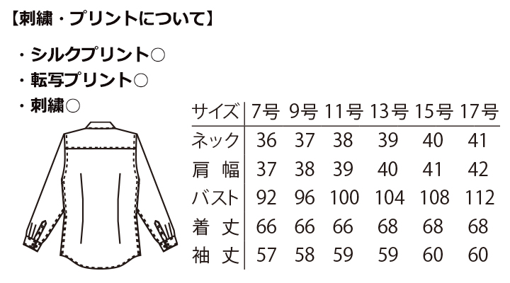 EP8376_shirt_Size.jpg