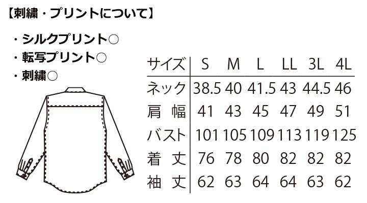 ARB-KM8375 ワイドカラーシャツ(メンズ・長袖) サイズ表