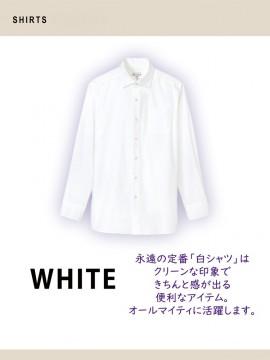 ARB-KM8375 ワイドカラーシャツ(メンズ・長袖) 機能2
