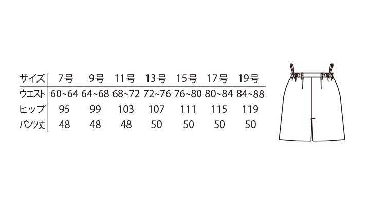 ARB-AS8314 ラップキュロット サイズ表