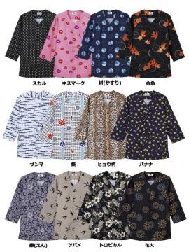 ARB-AS8317 ダボシャツ(男女兼用・七分袖) カラー一覧