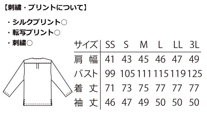 AS8317_shirt_Size.jpg