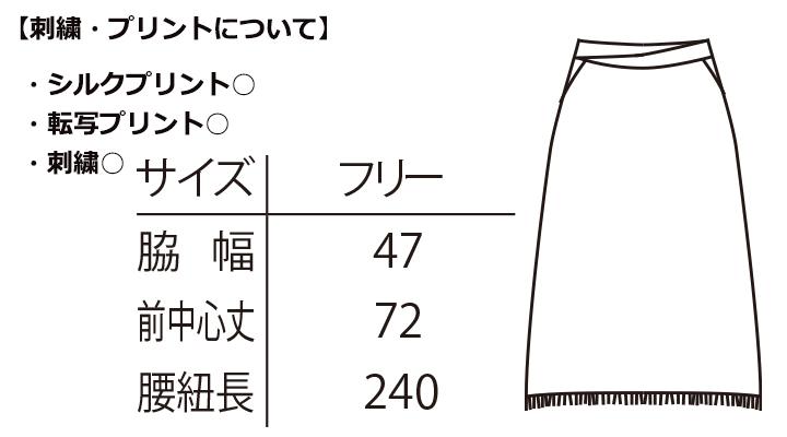 ARB-AS8319 帆前掛け サイズ表