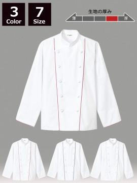 ARB-AS8329 コックコート(男女兼用・長袖) ホワイト 白