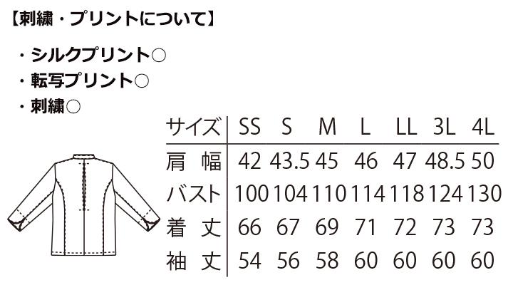 ARB-AS8329 コックコート(男女兼用・長袖)  サイズ表