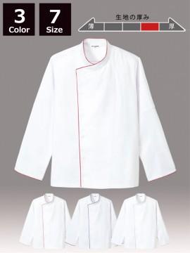 ARB-AS8331 コックコート 男女兼用 長袖 コック服
