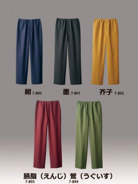 CK7891 イージーパンツ(男女兼用) カラー一覧