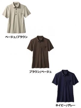 ニットシャツ(男女兼用・半袖)