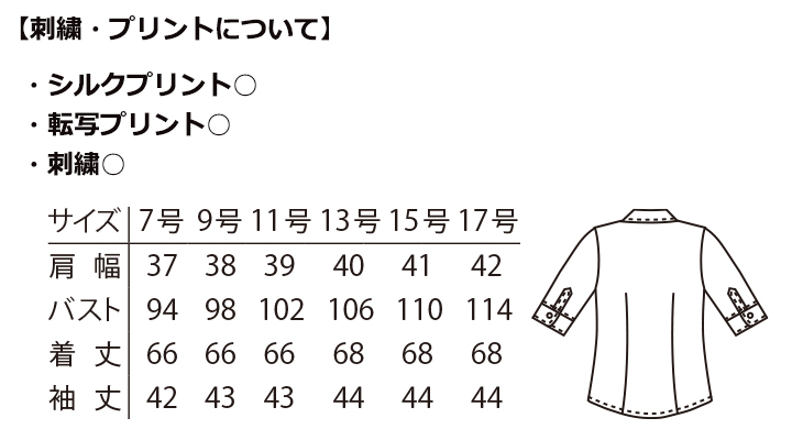 ARB-BL8370 ブラウス(レディス・七分袖) サイズ表
