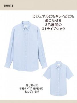 ARB-EP8366 ボタンダウンシャツ(男女兼用・長袖) 機能1