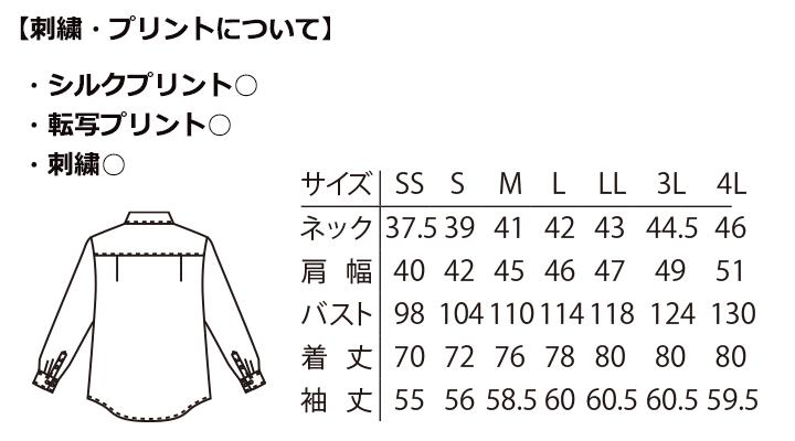 ARB-EP8366 ボタンダウンシャツ(男女兼用・長袖) サイズ表