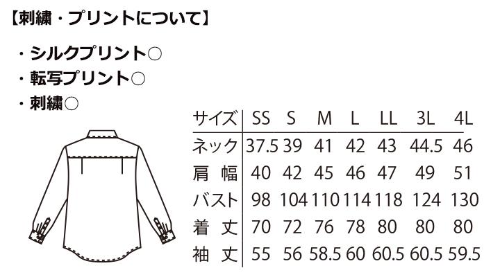 ARB-EP8368 ワイドカラーシャツ(男女兼用・長袖) サイズ表