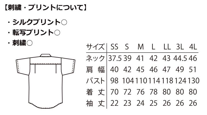 EP8369_shirt__Size.jpg