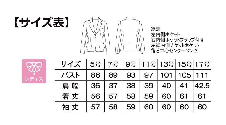 FJ0316L レディスハリスツイードジャケット サイズ表