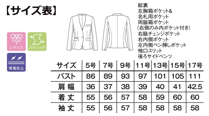 FJ0317L レディスノーカラージャケット サイズ表