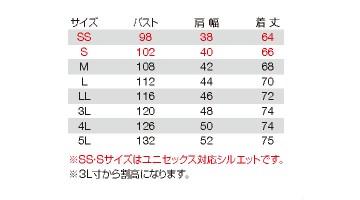 7414 防風ストレッチ軽防寒ベスト(ユニセックス) サイズ表