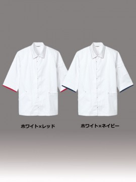 ARB-DN8345 コックシャツ 男女兼用 六分袖 カラー一覧