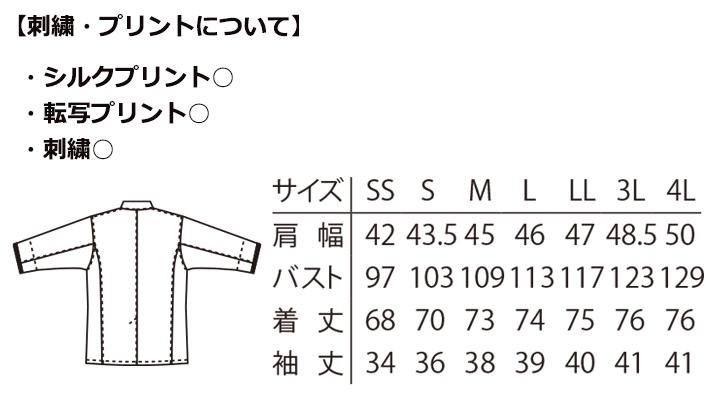 DN8345_cookshirt_Size.jpg