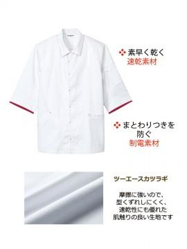 ARB-DN8345 コックシャツ 男女兼用 六分袖 素材特長・生地アップ